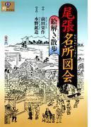 尾張名所図会 絵解き散歩(爽books)