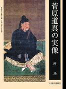 菅原道真の実像(臨川選書)