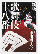 歌舞伎十八番 新版