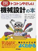 トコトンやさしい機械設計の本 (B&Tブックス 今日からモノ知りシリーズ)