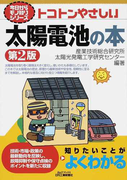 トコトンやさしい太陽電池の本 第2版
