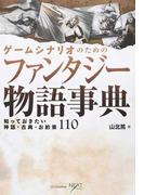 ゲームシナリオのためのファンタジー物語事典 知っておきたい神話・古典・お約束110