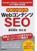 究極の内部対策WebコンテンツSEO Google、Yahoo!、Facebookからタダで集客する技術