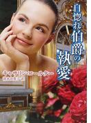 自惚れ伯爵の執愛 (MIRA文庫)(MIRA文庫)