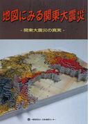 地図にみる関東大震災 関東大震災の真実 第2版