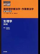 標準理学療法学・作業療法学 専門基礎分野 PT OT 第4版 生理学 (STANDARD TEXTBOOK)