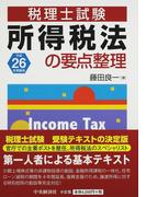 所得税法の要点整理 税理士試験 平成26年受験用