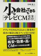 小さな会社でもできる「テレビCM完全ガイド」