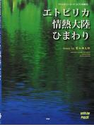 エトピリカ/情熱大陸/ひまわり (ヴァイオリン・ピース〈ピアノ伴奏付〉)