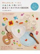 ちょきちょき、ぺったんかんたんかわいい!まるシールイラストBOOK (COSMIC MOOK)(COSMIC MOOK)