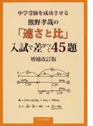 中学受験を成功させる熊野孝哉の「速さと比」入試で差がつく45題 中学受験 増補改訂版 (YELL books)