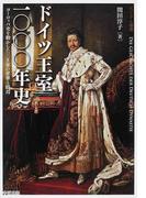 ドイツ王室一〇〇〇年史 ヨーロッパ史を動かした三王家の栄華と終焉 (ビジュアル選書)