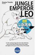 ジャングル大帝 レオ編 英語コミックス (JIPPI ENGLISH COMICS)