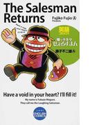 帰ッテキタせぇるすまん 英語コミックス (JIPPI ENGLISH COMICS)