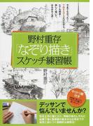 野村重存「なぞり描き」スケッチ練習帳