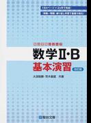 数学Ⅱ・B基本演習 改訂版
