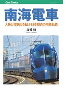 南海電車(JTBキャンブックス)