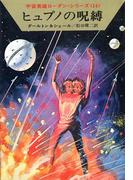 宇宙英雄ローダン・シリーズ 電子書籍版27 ヒュプノの呪縛(ハヤカワSF・ミステリebookセレクション)