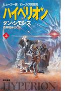 ハイペリオン(上)(ハヤカワSF・ミステリebookセレクション)