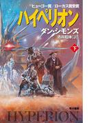ハイペリオン(下)(ハヤカワSF・ミステリebookセレクション)