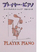 プレイヤー・ピアノ(ハヤカワSF・ミステリebookセレクション)