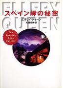 スペイン岬の秘密(ハヤカワSF・ミステリebookセレクション)