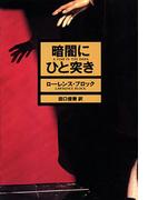 暗闇にひと突き(ハヤカワSF・ミステリebookセレクション)