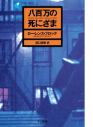 八百万の死にざま(ハヤカワSF・ミステリebookセレクション)