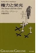 権力と栄光(ハヤカワSF・ミステリebookセレクション)