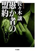 愚か者の盟約(ハヤカワSF・ミステリebookセレクション)