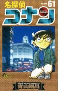 名探偵コナン 61(少年サンデーコミックス)