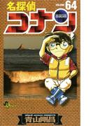 名探偵コナン 64(少年サンデーコミックス)