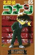 名探偵コナン 65(少年サンデーコミックス)