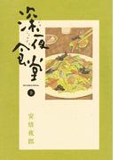 深夜食堂 9(ビッグコミックススペシャル)