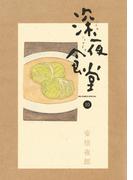 深夜食堂 10(ビッグコミックススペシャル)
