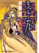 シュトヘル 4(ビッグコミックススペシャル)