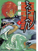 シュトヘル 5(ビッグコミックススペシャル)