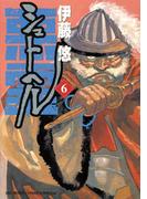 シュトヘル 6(ビッグコミックススペシャル)