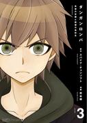 ダンガンロンパ 希望の学園と絶望の高校生(3)(ファミ通クリアコミックス)
