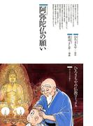 阿弥陀仏の願い(仏教コミックス)