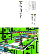 お寺のはなし(仏教コミックス)