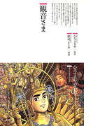 観音さま(仏教コミックス)