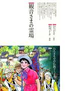 観音さまの霊場(仏教コミックス)