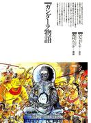 ガンダーラ物語(仏教コミックス)