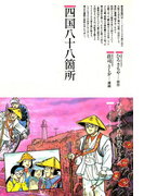 四国八十八箇所(仏教コミックス)