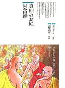 真理のお経 阿含経(仏教コミックス)