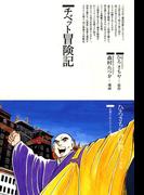 チベット冒険記 : 仏教を伝えた人と道(仏教コミックス)