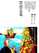 中国の霊場(仏教コミックス)