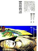 敦煌物語 : 仏教を伝えた人と道(仏教コミックス)