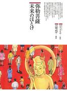 弥勒菩薩未来のほとけ(仏教コミックス)